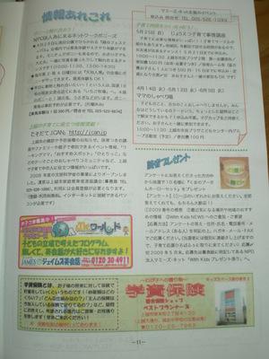 2009.4.25 2.JPGのサムネール画像